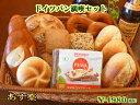 【送料無料】【あす楽対応】ドイツパン満喫セット【ライ麦パン】...