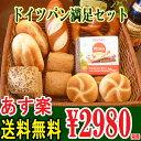 【送料無料】【あす楽対応】ドイツパン満足セット【ドイツパン】【ライ麦パン】【ブレ