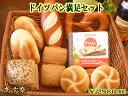 【送料無料】【あす楽対応】ドイツパン満足セット【ドイツパン】...