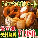 【送料無料】【あす楽対応】ドイツパンお試しセット【ドイツパン...