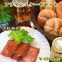 【送料無料】【あす楽対応】フライシュケーゼセット【ドイツパン...