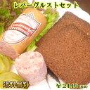 【送料無料】【あす楽対応】レバーヴルストセット【ドイツパン】...