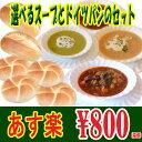 【あす楽対応】選べるスープとドイツパンセット【朝食】【冷凍 スープ】【ドイツパン】【パスタソース】【RCP】【内祝】【内祝い】【お返し】【10P03Dec16】