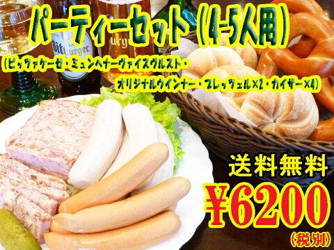 【送料無料】パーティ用セット(4-5人用)【ドイツパン】【ブレッツェル】【ウインナー】【寒中見舞い】【あす楽対応】【smtb-T】【auktn_fs】【RCP】