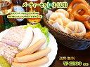 【送料無料】パーティ用セット(4-5人用)【ドイツパン】【ブ...