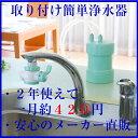 浄水器 ピュリフリー 2年使えて1万円 取り付け簡単 送料無料