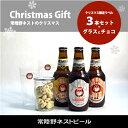 クリスマス限定 ネスト3本とだいだいチョコとグラスセット