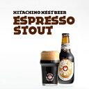 【常陸野ネストビール】エスプレッソスタウトEspressoStout 330ml【クラフトビール】【地ビール】【ビール】