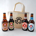 【常陸野ネストビール】オリジナルエコトートバッグつき常陸野ネスト4本セット【ギフト】【地ビール】