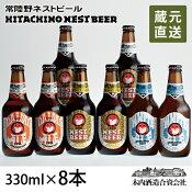 【常陸野ネストビール飲み比べセット】だいだいエール入り 常陸野ネスト8本セット[DHNB-33]【クラフトビール】【地ビール】【ビール】【楽ギフ_のし宛書】