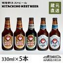 木内酒造・常陸野ネストビール詰め合わせセット定番330ml 5本セットHNB-22金賞受賞のクラフトビールの詰め合わせ。ギフトにもぴったり