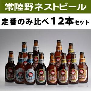 常陸野ネストビール8本セット