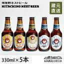 木内酒造・常陸野ネストビール詰め合わせセットラガーとセゾン入り 330ml 5本セットSLNB-22金賞受賞のクラフトビールの詰め合わせ。ギフトにもぴったり