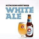 【常陸野ネストビール】ホワイトエール White Ale 330ml【クラフトビール】【地ビール】【ビール】