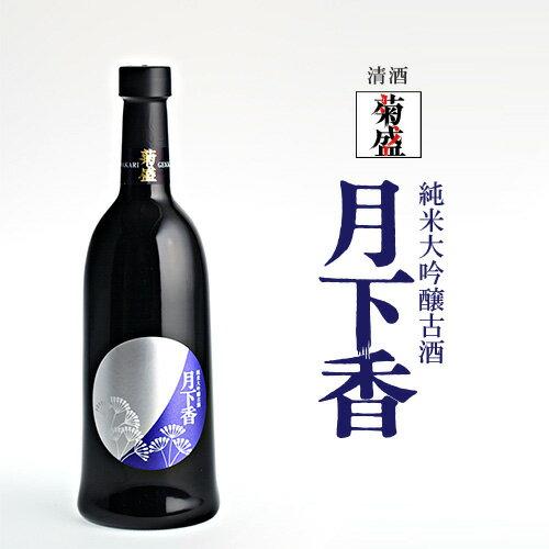 【木内酒造・菊盛】大吟醸古酒「月下香」 720ml[地酒・茨城]