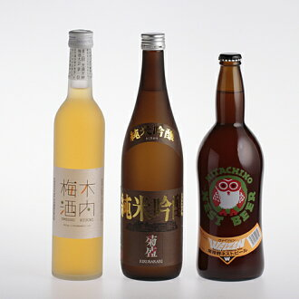 Three height of Kiuchi plum liqueur, Hitachi field nest beer, chrysanthemum purely U.S. brewing sake from the finest rice set feelings -45