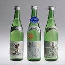 ピュア茨城「秋あがり」と純米吟造り&純米酒 720ml 3本セット【秋-40】