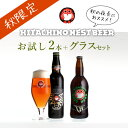 【季節限定】秋のネストビールお試し2本とグラスセット【飲み比べ】