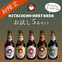 【季節限定】秋のネストビールお試し5本セット【飲み比べ】