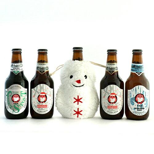 【2018Christmas!!】【クリスマス限定】《厳選》常陸野ネストビール5本セット 雪だるまポーチ付き