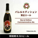 Beer, Local Beer - 常陸野ネスト バレルエディション 賀正エール