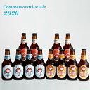 【常陸野ネストビール】賀正エール2020入り常陸野ネスト12本セット【クラフトビール】【地ビール】【ビール】
