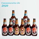 【常陸野ネストビール】賀正エール2020入り常陸野ネスト8本セット【クラフトビール】【地ビール】【ビール】