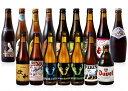 送料無料 特選ベルギー ビール16本セット ベルギー ビール ジャパン ギフト 贈答用 飲