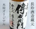 【日本酒】木屋傳右衛門720ml【長珍酒造】