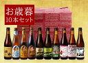 【お歳暮】送料無料 冬のギフト♪ベルギービール10本セット