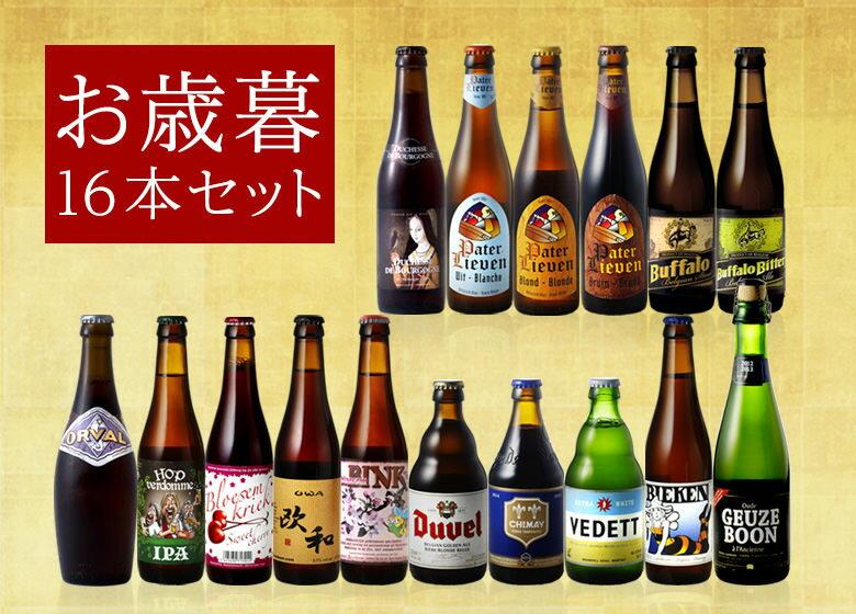 【お歳暮】送料無料 冬のギフト♪ベルギービール16本セット