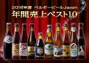 【送料無料】ベルギービールJapan 2016年間売上トップ10セット(箱入)