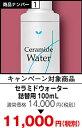 【期間限定価格キャンペーン】セラミドウォーター 詰替用 100mL