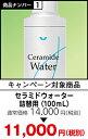 【期間限定価格キャンペーン】セラミドウォーター 100mL