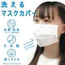 【日本製】【送料無料】「日本製洗えるマスクカバー 三枚セット...
