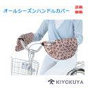 【メール便送料無料】Kawasumi (カワスミ)オールシーズン ハンドルカバー/自転車ハンドルカバー【雨/防水/UV/紫外線カット/日焼け防止】