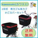 【定形外郵便送料無料】Kawasumi (カワスミ) 2段式前かご&後ろかごカバーセット【雨/防犯/かごカバー/梅雨】