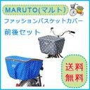 【メール便送料無料】MARUTO (マルト)自転車かごカバー/バスケットカバー前かご&後