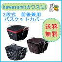 【定形外郵便送料無料】2段式前後兼用バスケットカバーKawasumi (カワスミ)【雨/防犯/前後兼用かごカバー/梅雨/雨具】