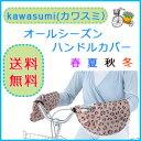 【メール便送料無料】Kawasumi (カワスミ)オールシー...