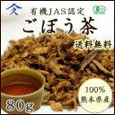 【メール便送料無料】有機JAS認定 熊本県産 ごぼう茶 80g (国産ゴボウ茶/国産牛蒡茶/健康茶/ノンカフェイン)