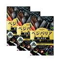 【送料無料】ベジエ ベジバリアブラック 180粒 3個セット