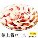 極上猪ロース 400g(2〜3人前) 猪 猪肉 ぼたん鍋...
