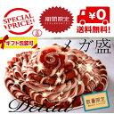 激うま天然猪肉のメガ盛セット (8〜10人前)  数量期間限定!いのしし肉 ジビエ料理 ボタン鍋 焼肉