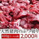 天然猪肉のぶつ切り 400g  激安!