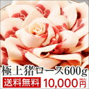 極上猪ロース 600g (4〜5人前)【猪】【猪肉】【ぼたん...