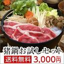 【送料無料】 ボタン鍋のお試しセット(2〜3人前)猪肉 ジビ...