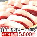 ・特上天然猪肉ロース 400g (2〜3人前)【猪】【猪肉】【天然】【ぼたん鍋】
