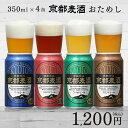 【父の日 送料無料】京都麦酒おためし4缶セット (350ml...