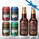 【送料無料】冬だけの味わい♪京都麦酒ビアショコラセットチョコレートお酒ビールクラフトビール地ビール瓶ビールビールセットプレゼントギフトクリスマス飲み比べ詰め合わせおしゃれ京都麦酒誕生日贈り物京都黄桜